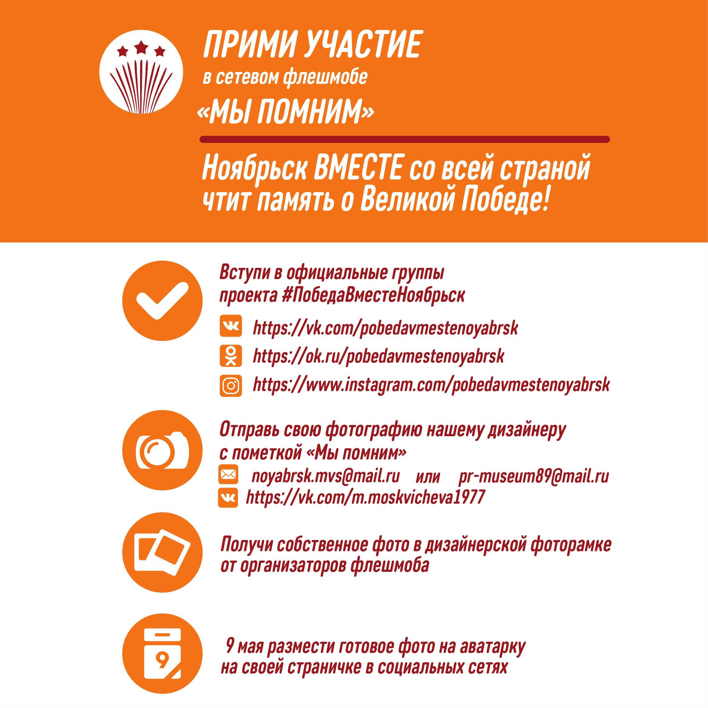 ПОМНИМ 3 - Сетевой флешмоб «Мы помним